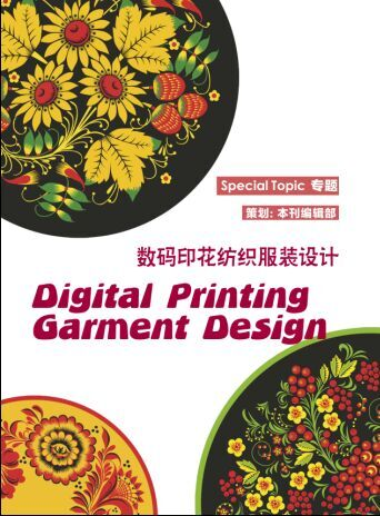 数码印花纺织服装设计