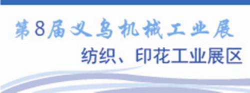 第8届中国义乌印花工业设备展